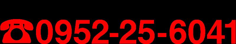 電話番号0952-25-6041